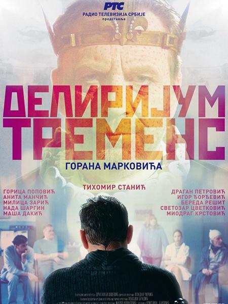 Делиријум Тременс (2019)
